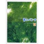 楽譜 サスケ「青いベンチ(ピアノ・ソロ/弾き語り/ギター弾き語り)」/オレンジレンジ「花(ピアノ・ソロ/弾き語り)」(ピアノ&ギター・ピース)