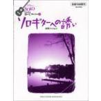 楽譜 ソロギターへの誘い(全曲TAB譜付き)(SG25/ソロ・ギター・ベスト・コレクション 3)