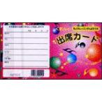出席カード 音符・ピンク(S)(1セット10枚入り/48回レッスン用)