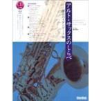 楽譜 アルト・サックスのしらべ〜憧憬のスタンダード編(CD2枚付)