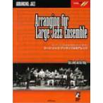 Yahoo!楽譜ネッツ楽譜 ラージ・ジャズ・アンサンブルのアレンジ(模範演奏CD付)(バークリー・プレス/ビッグ・バンドのさまざまなスタイルを学ぶ)