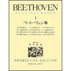 楽譜 ベートーヴェン集 1(世界音楽全集)