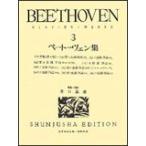 楽譜 ベートーヴェン集 3(世界音楽全集)