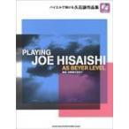 楽譜 バイエルで弾ける/久石譲作品集(CD付)