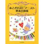 楽譜 あこがれのピアニスト発表会曲集(10887/こんなのほしかった!!)