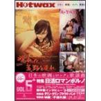 HOTWAX/日本の映画とロックと歌謡曲 VOL.6(CD付)(特集:日活ロマンポルノ)
