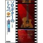 楽譜 ソロ・ギターのしらべ/悦楽の映画音楽篇(CD付) 1359