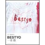 楽譜 一青窈/BESTYO(11225/ピアノ弾き語り)