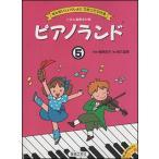 楽譜 ピアノランド 5(せんせいといっしょにうたってひける)