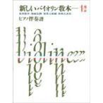 楽譜 新しいバイオリン教本 1・2(ピアノ伴奏譜)