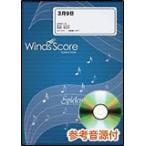 楽譜 WSL-07-005 3月9日/レミオロメン(CD付)