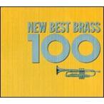 CD 新・ベスト吹奏楽100(CD6枚組)(TOCF-90001/90006)