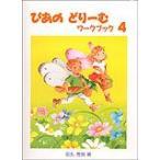 楽譜 ぴあのどりーむワーク・ブック 4(初級ピアノテキスト)