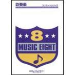 楽譜 QC 65 白い恋人たち/フランシス・レイ(吹奏楽コンサート)