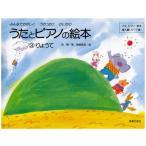 うたとピアノの絵本3(りょうて)【楽譜】