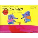 うたとピアノの絵本2(ひだりて)【楽譜】