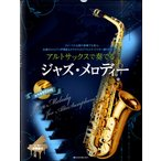 アルトサックスで奏でるジャズ・メロディー ピアノ伴奏譜&カラオケCD付【楽譜】【メール便を選択の場合送料無料】