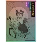 日本童謡名曲集 伴奏譜付/付録−日本童謡発達史【楽譜】【ネコポスを選択の場合送料無料】