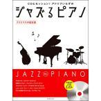 ジャズるピアノ〜クリスマスの超定番〜【楽譜】【ネコポスを選択の場合送料無料】