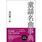 童謡名曲事典【沖縄・離島以外送料無料】