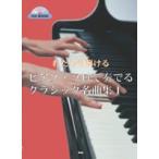 CDブック わたしも弾ける ピアノ・ソロで奏でる クラシック名曲集1【楽譜】【メール便を選択の場合送料無料】