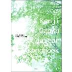 Guitar songbook 小沢健二 ベスト曲集【楽譜】【メール便を選択の場合送料無料】
