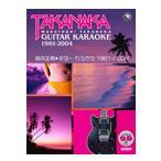 高中正義/ギター・カラオケ 1981-2004 CD付【楽譜】【メール便を選択の場合送料無料】