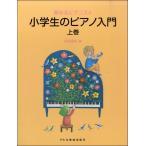 夢みるピアニスト 小学生のピアノ入門 上巻 田丸信