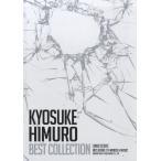 バンドスコア 氷室京介 ベスト コレクション ドレミ楽譜出版社