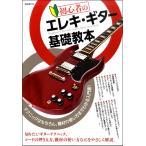 初心者のエレキ・ギター基礎教本【楽譜】