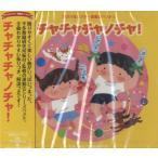 【取寄品】CD 2014年ビクター運動会ベスト(2)チャチャチャノチャ!【メール便不可】