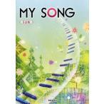 クラス合唱曲集 MY SONG マイソング 5訂版【楽譜】