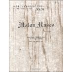 バイオリンセレクトライブラリー56 Asian Roses/葉加瀬太郎【楽譜】