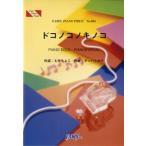 楽譜 【取寄品】PP884 ピアノピース ドコノコノキノコ/NHK「おかあさんといっしょ」より