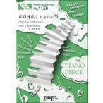 ピアノピース1156 私以外私じゃないの/ゲスの極み乙女。【楽譜】