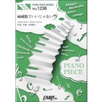 PP1236ピアノピース 両成敗でいいじゃない/ゲスの極み乙女。【楽譜】