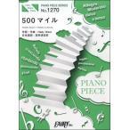 PP1270ピアノピース 500マイル/ドラマ「ラヴソング」劇中歌【楽譜】