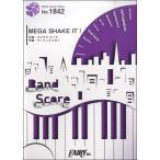 BP1842バンドスコアピース MEGA SHAKE IT  キュウソネコカミ 楽譜