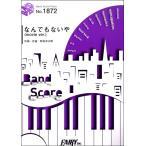BP1872バンドスコアピース なんでもないや (movie ver.)/RADWIMPS【楽譜】