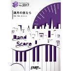 BP2017バンドスコアピース 満月の夜なら/あいみょん【楽譜】