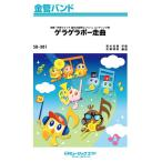 SB381 ゲラゲラポー走曲/ようかいキング・ドリームソーダ【楽譜】【送料無料】
