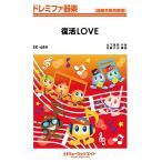 SK684 復活LOVE/嵐【楽譜】【送料無料】