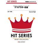 QH1508 ゲラゲラポー走曲/ようかいキング・ドリームソーダ【楽譜】【送料無料】