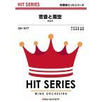 QH1577 恋音と雨空/AAA【楽譜】【送料無料】