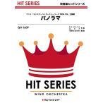 QH1609 パノラマ/関ジャニ∞【楽譜】【送料無料】