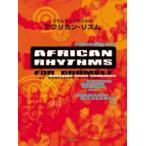 ドラムセットのための アフリカン・リズム(模範演奏CD付)【楽譜】【送料無料】[音符クリッププレゼント]
