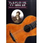 【取寄品】フェルナンド・ソル ギター教則本 全訳【楽譜】