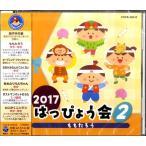 【取寄品】CD 2017はっぴょう会2 ももたろう【メール便不可】