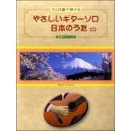 TAB譜で弾ける やさしいギターソロ日本のうた 新版 哀愁のひととき【楽譜】