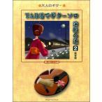 大人のギター TAB譜でギターソロ 演歌の道2 保存版 想い出ヒット54曲【楽譜】【ネコポスを選択の場合送料無料】